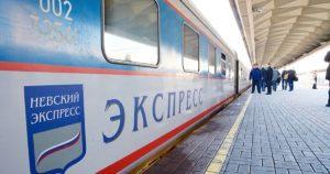 О поезде Невский экспресс