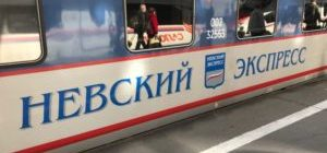 Прохождение электронной регистрации на поезд Невский экспресс
