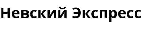 Невский Экспресс